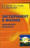 Книга Экспериментальная физика - Шутов В.И., Сухов В.Г., Подлесный Д.В. - 2005