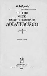 Книга Краткий очерк основ геометрии Лобачевского, Широков П.А., 1983