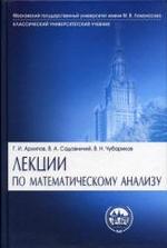 Книга Лекции по математическому анализу, Архипов Г.И., Садовничий В.А., Чубариков В.Н., 2004