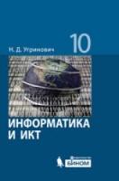 Информатика, 10-11 класс, Поурочные планы по учебникам Семакина И.Г., Угриновича Н.Д., 2009