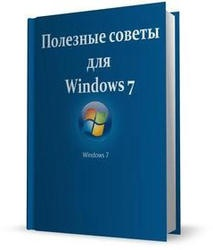 Книга Полезные советы для Windows 7, v.2.22, Nizaury