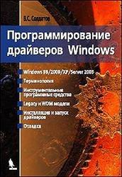 Книга Программирование драйверов Windows, Солдатов В.П., 2004