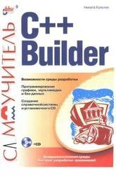 Книга Самоучитель C++ Builder, Культин Н.Б., 2004