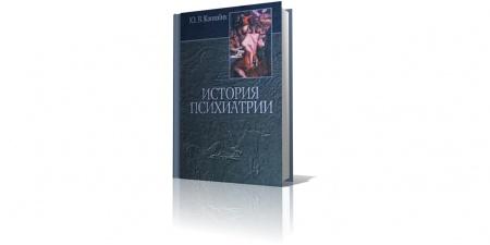 Книга «История психиатрии» (1928), Ю.В. Каннабих. История психиатрии с древнейших времен до начала XX века. В книге приводятся многоч