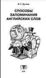 Книга Способы запоминания английских слов, Кулиш В.Г., 2005