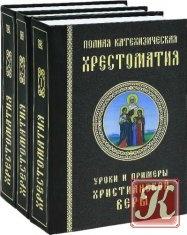Книга Полная катехизическая хрестоматия в 3-х томах