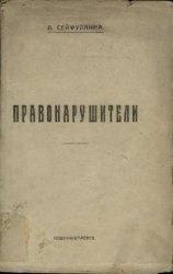 Книга Правонарушители