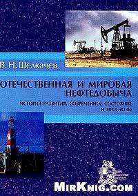 Книга Отечественная и мировая нефтедобыча