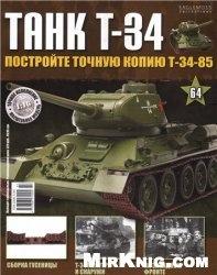 Журнал Танк T-34 №-64