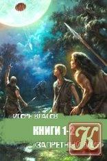 Книга Книга Запретный мир - Игорь Власов / 2 книги