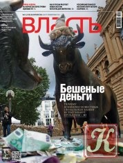 Журнал Книга Коммерсантъ Власть № 15 апрель 2015