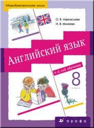 Книга Английский язык, 8 класс, Афанасьева О.В., Михеева И.В., 2007