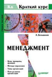 Книга Менеджмент - Краткий курс - Большаков А.С.