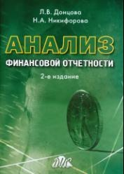 Анализ финансовой отчетности - Донцова Л.В, Никифорова Н.А.