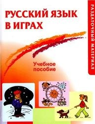 Книга Русский язык в играх, Акишина А.А., 2011