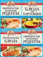 Журнал Кашин С.П.  - Самые вкусные рецепты. Цикл в 3-х томах  (2014-2015)