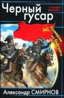 Книга Смирнов Александр - Черный гусар. Разведчик из будущего
