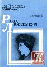 Книга Книга Роза Люксембург