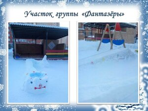 Конкурс оформления участков Зимняя сказка