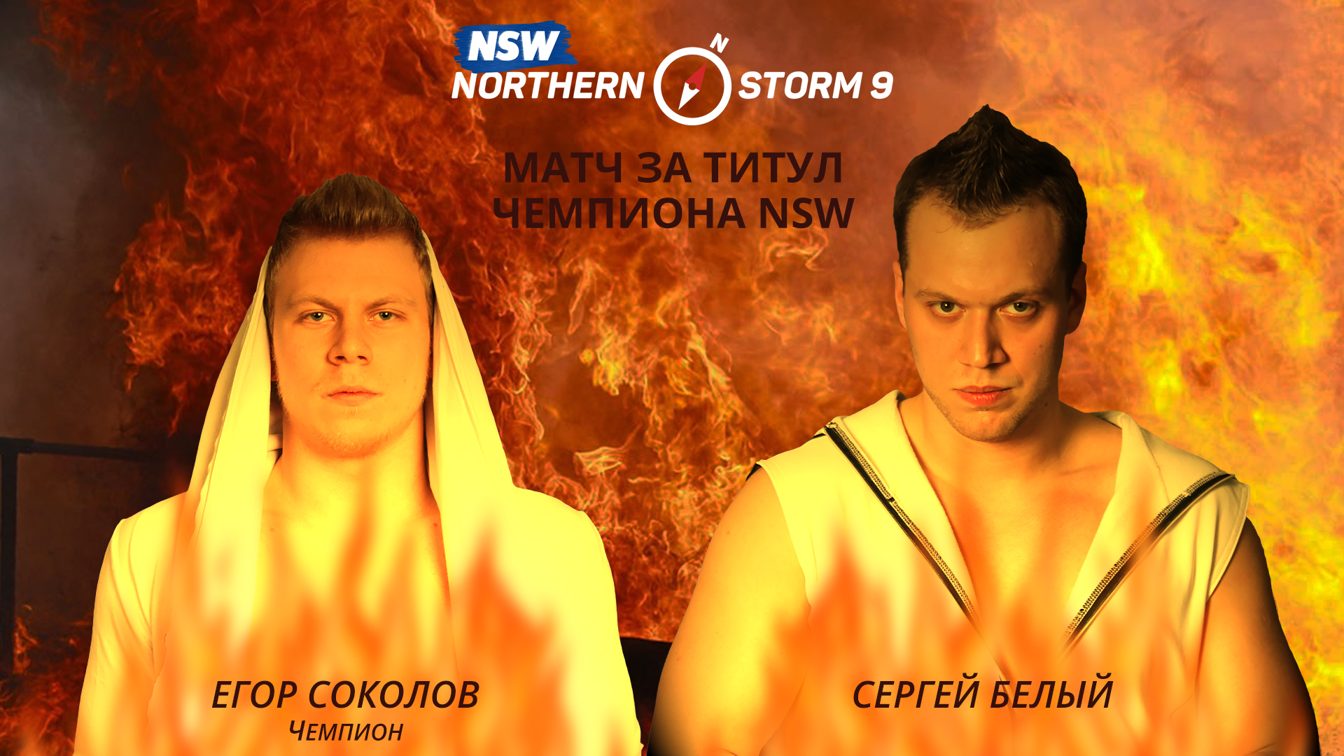 NSW Northern Storm 9: Егор Соколов (ч) против Сергея Белого