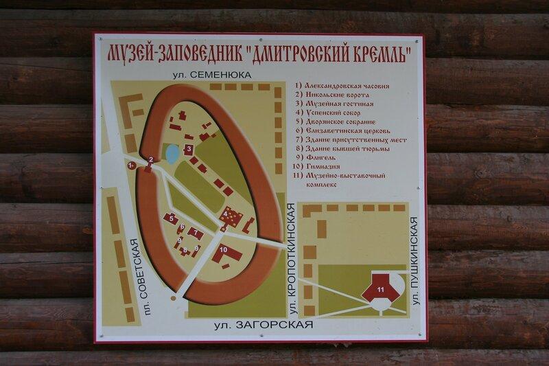 План-схема Дмитровского кремля