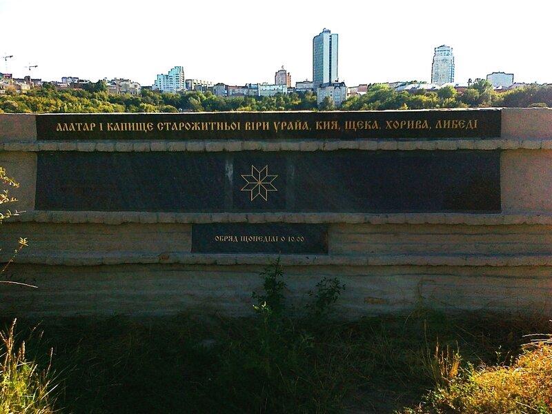 Языческий алтарь и капище на Хоривице