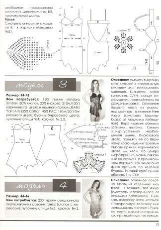 Схемы и описание из журнала меланж