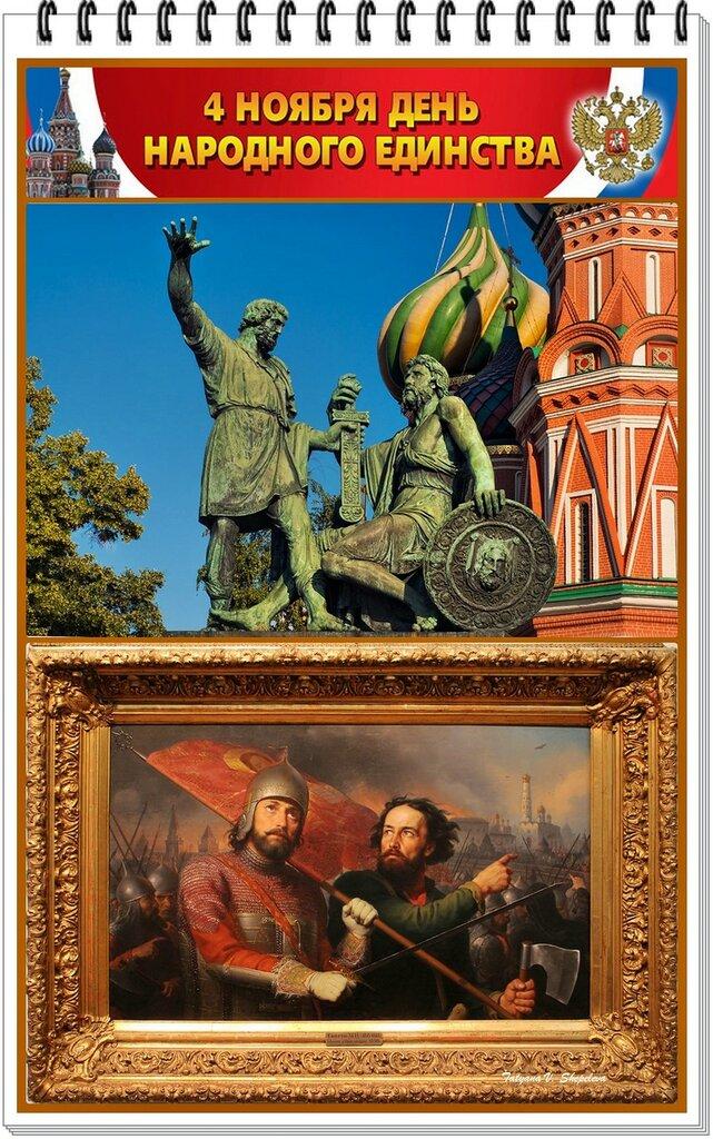 С днем народного единства !!!