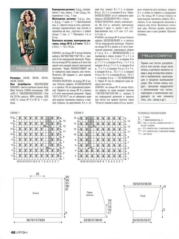 свой цитатник или сообщество!  Журнал: Ирэн 4 2012.  Прочитать целикомВ.