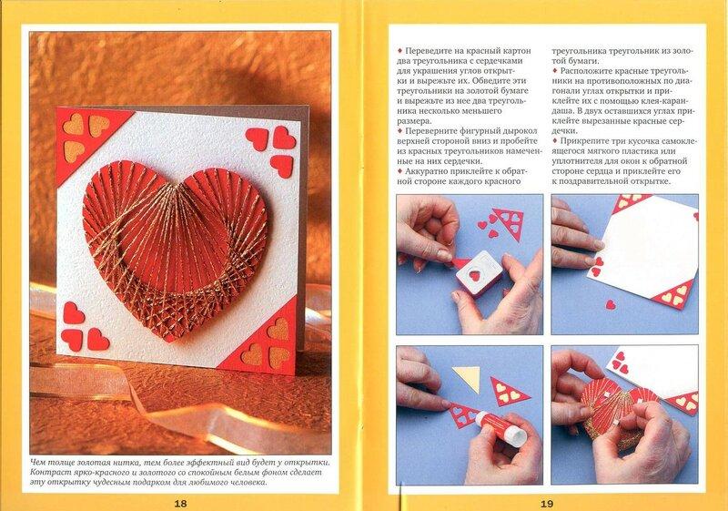 Сделать открытку большую инструкция