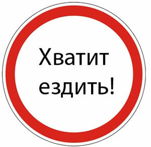 Новые дорожные указатели Владивостока - заложники стандартов