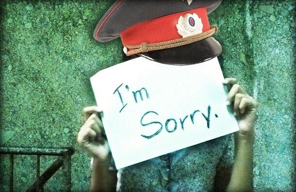 Полицейские будут извиняться