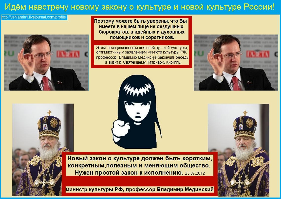 Тов. Мединский есть квинтэссенция истинной русской культуры, замешанной на  ОПК. УРА!