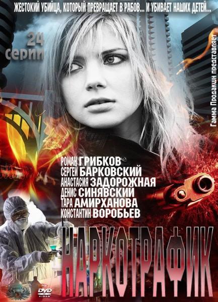 Наркотрафик (2012) SATRip