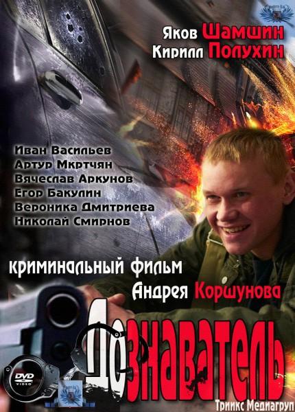 Дознаватель (2012) SATRip