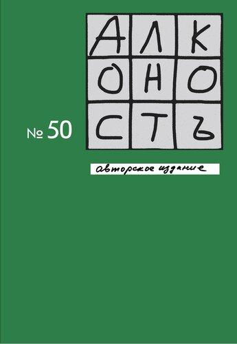 Алконостъ. Выпуск 50, 2012