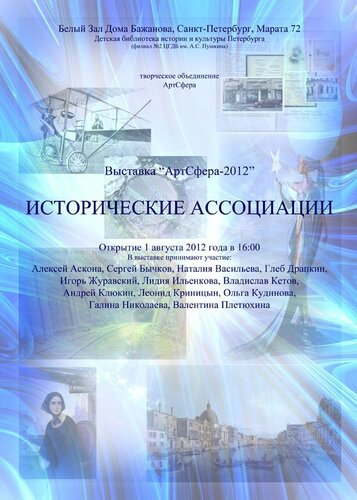 Выставка «Арт-Cфера 2012 Исторические ассоциации».