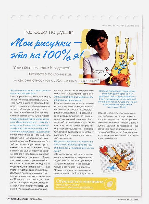 Воскресенье, 10 Марта 2013 г. 18:29. из журнала. дизайн. зайчик.  ВЫШИВКА/Счетный крест. счетный. схема.