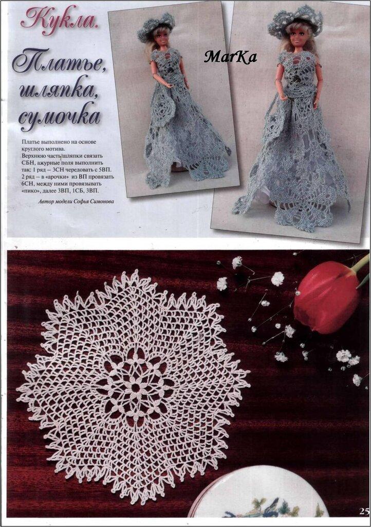 钩针桌布(140) - 柳芯飘雪 - 柳芯飘雪的博客
