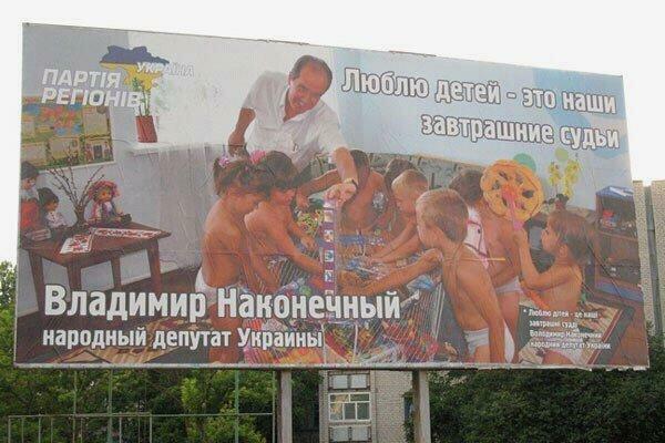 Немного предвыборного ада из Украины