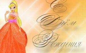 Винкс открытки картинки 2 часть от LadyL2012!
