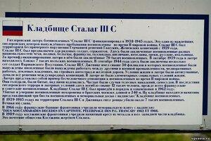 Шталаг III-С Мемориал.