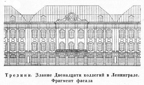 Здание Двенадцати коллегий в Санкт-Петербурге. Архитектор  Трезини, чертеж фасада