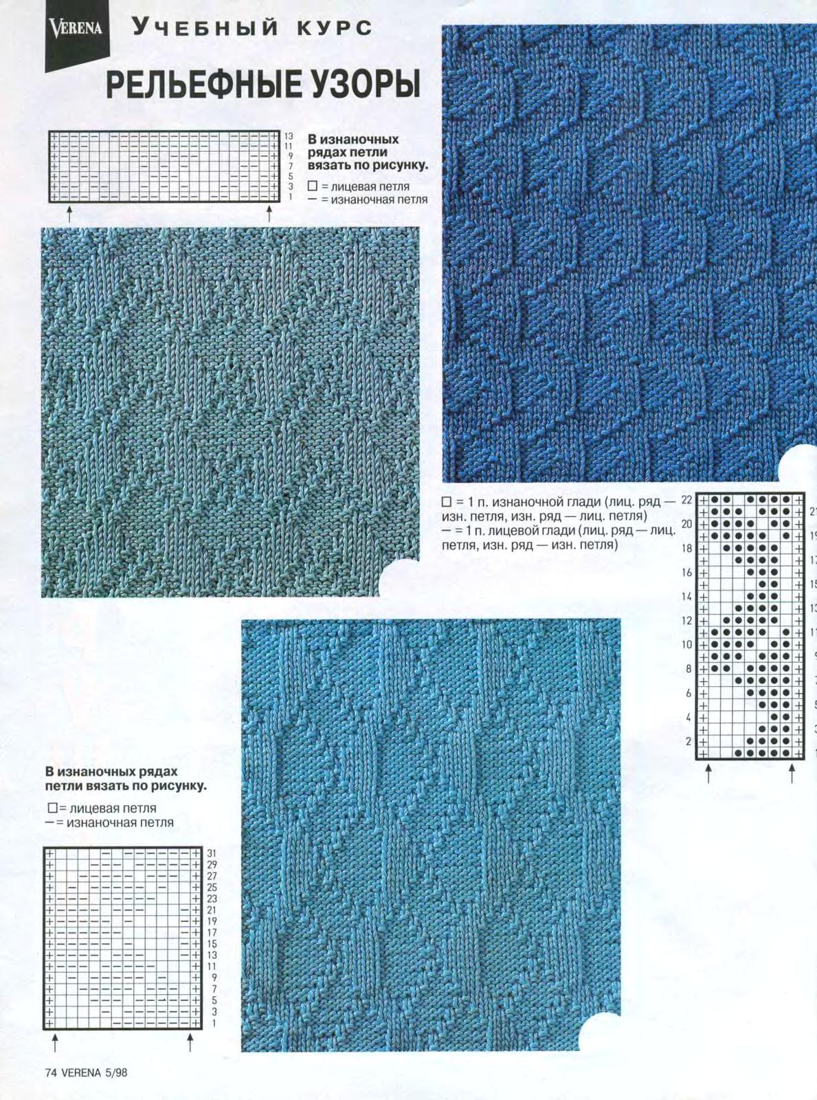 Рельефные узоры и схемы фото