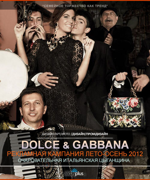 Рекламная кампания Dolce & Gabbana | Лето - осень 2012
