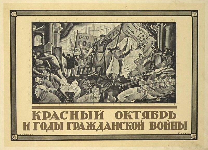 Красный Октябрь и годы Гражданской Войны. Издание общины художников. Ленинград 1927 год.