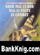 Книга Arab MiG-19 & MiG-21 Units in Combat [Osprey Combat Aircraft 44]
