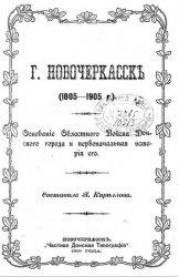 Книга Г. Новочеркасск (1805-1905 г.): Основание Областного Войска Донского города и первоначальная история его