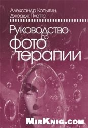 Книга Руководство по фототерапии