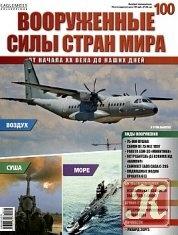 Книга Книга Вооруженные силы стран мира № 100 2015